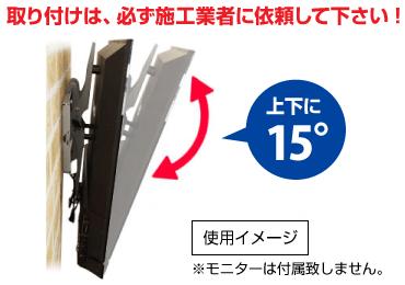 液晶テレビ壁掛けユニット(32~55型用) 画像0