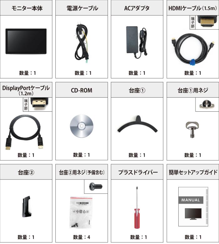 LG 4K IPSモニタ 27型 27UD68-P 付属品の一覧