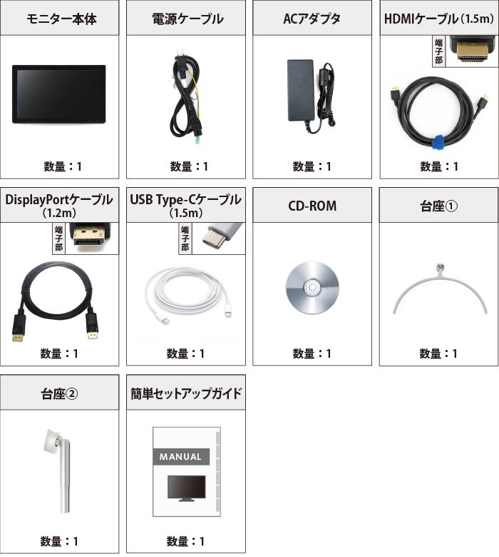 LG 4K IPSモニタ 27型 27UL850-W 付属品の一覧