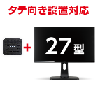 27型 XUB2790HS+ミニPCセット