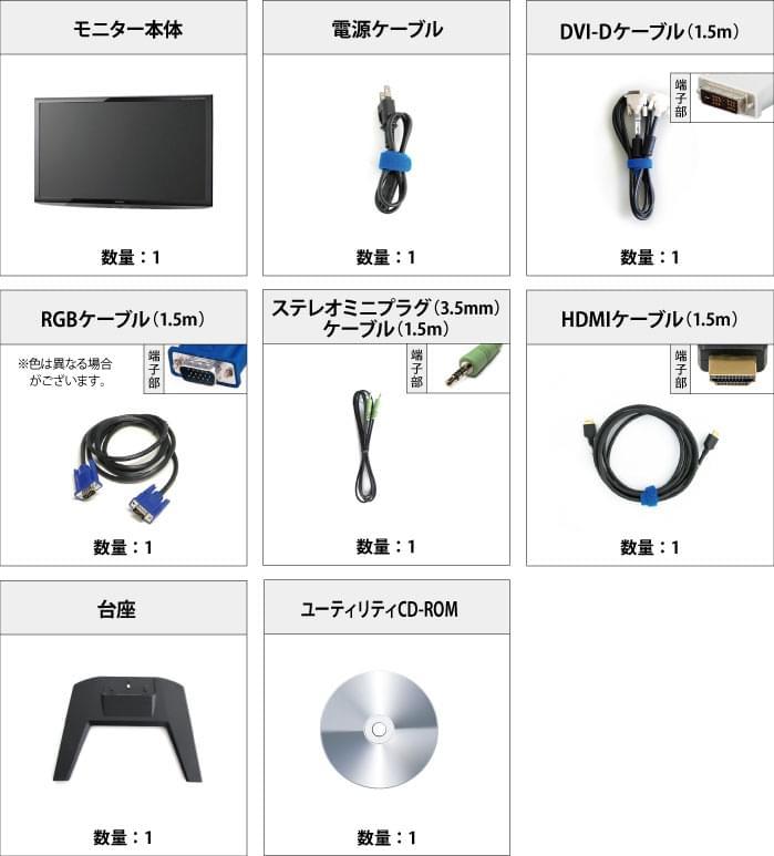 三菱 27型ワイド LED液晶PCモニターRDT273WLM 付属品の一覧