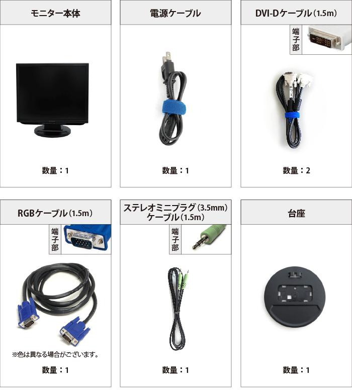 三菱 19型 液晶PCモニターRDT196LM2 付属品の一覧