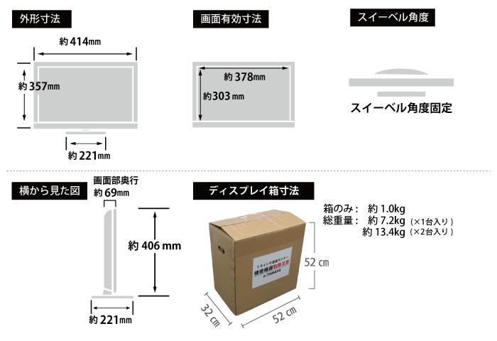 三菱 19型 液晶PCモニターRDT196LM2 サイズ