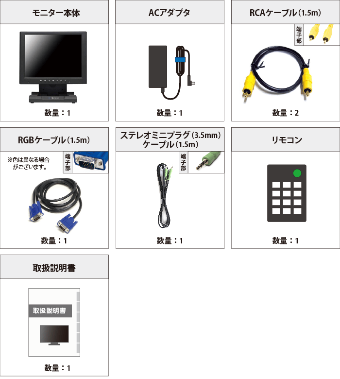 クイックサン 10.4型 液晶PCモニターQT-1007B-AVG 付属品の一覧