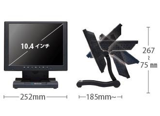 クイックサン 10.4型 液晶PCモニターQT-1007B-AVG サイズ