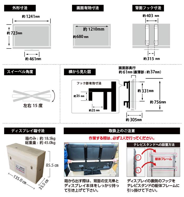 SONY 55型 液晶ディスプレイKDL-55W900A+スティックPC ※10営業日前手配完了必須 サイズ