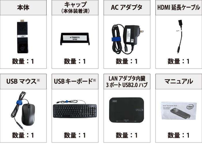 iiyama 27型 LED液晶PCモニターXUB2790HS+スティックPC 付属品