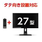iiyama 27型 LED液晶PCモニターXUB2790HS+スティックPC