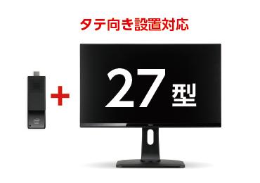 iiyama 27型 LED液晶PCモニターXUB2790HS+スティックPC 画像0