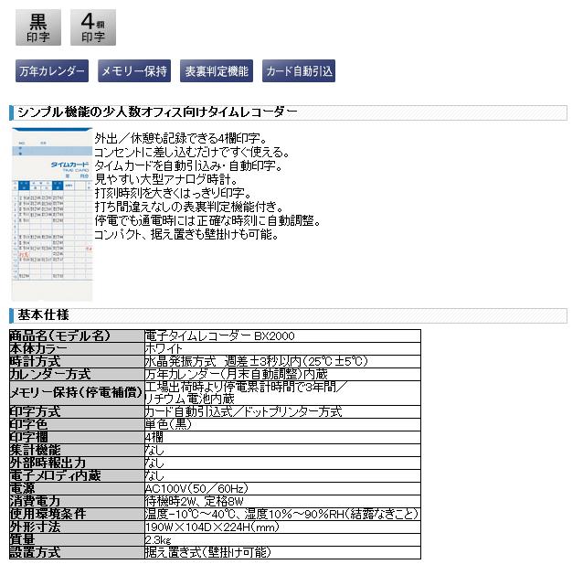 電子タイムレコーダー アマノ BX2000 特長画像1