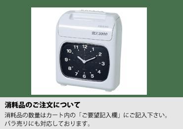 電子タイムレコーダー アマノ BX2000 画像0