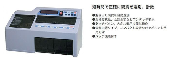 硬貨選別計数機 KANTA DCV-10 特長画像1