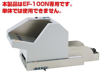 長形3号・角形8号封かん機用オートフィーダ マックス EF-AF100N 画像0