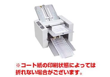 紙折り機(コート紙対応※特定用紙のみ) マックス EPF-400 画像0