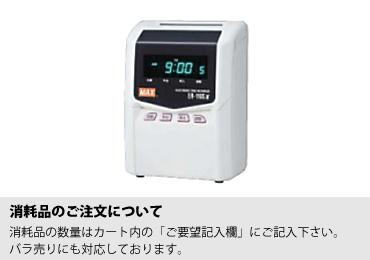 電子タイムレコーダー マックス ER-110SⅢ 画像0