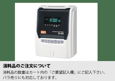 電子タイムレコーダー マックス ER-240S 画像0