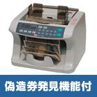 エンゲルス 偽造券発見機能付 EUV-750