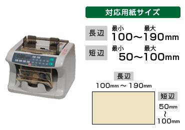 紙幣カウンター 偽造券発見機能付紙幣計数機 EUV-750 画像0