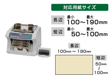 紙幣カウンター エンゲルス NC-500 画像0