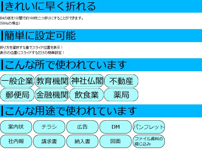 紙折り機(コート紙非対応) ニッポー NP270L 特長画像1