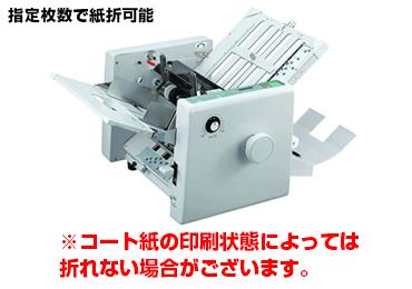 紙折り機(コート紙対応※特定用紙のみ) ニッポー NP450L 画像0
