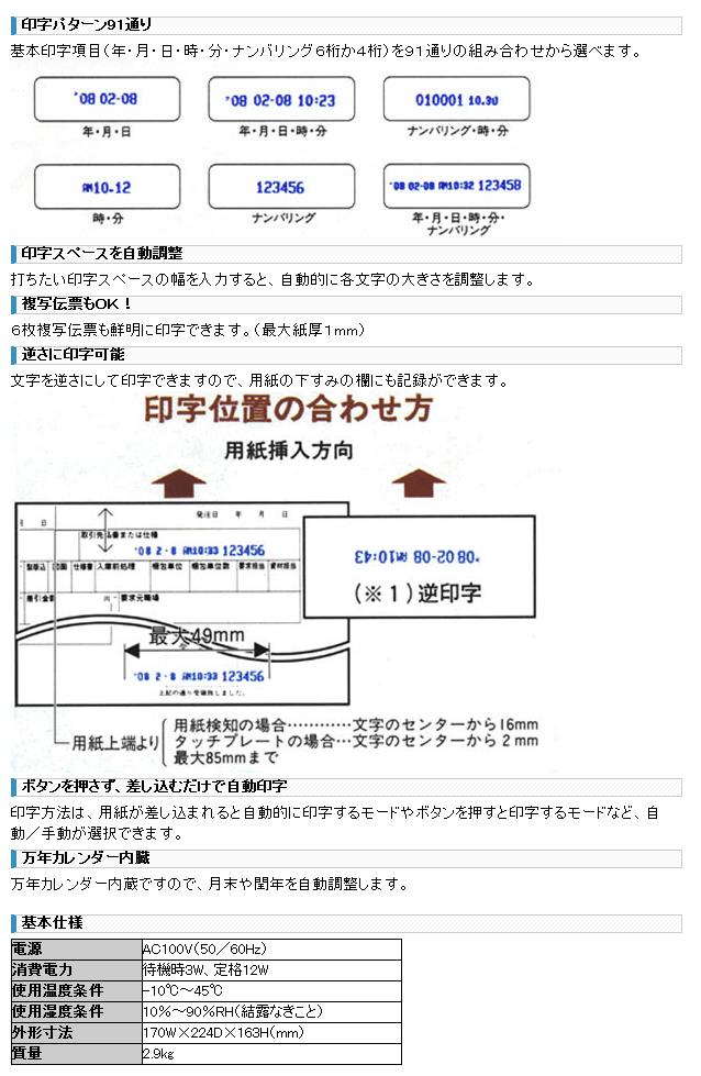 電子タイムスタンプ アマノ NS5000 特長画像1