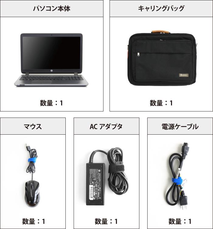 Core i5(メモリ4GB) 付属品の一覧