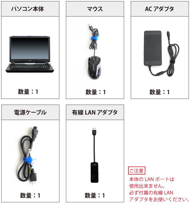 マウスコンピューター DAIV-7N【マンスリーレンタル】  付属品の一覧