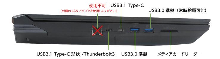 マウスコンピューター DAIV-7N【マンスリーレンタル】 (左側)
