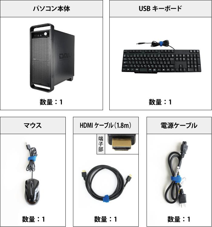 マウスコンピューター DAIV-DGX750H1-SH5(メモリ64GB) レンタル【マンスリーレンタル】 付属品の一覧