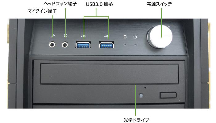マウスコンピューター DAIV-DGX750H2-M2SH5(前面)