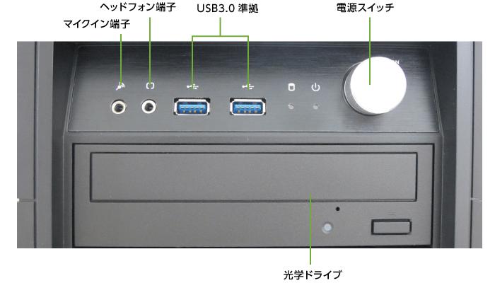 マウスコンピューター DAIV-DGX755U4-M2S5(前面)