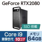 マウスコンピューターDAIV-DGX760H2-M2S5(i9/メモリ64GB/RTX2080)