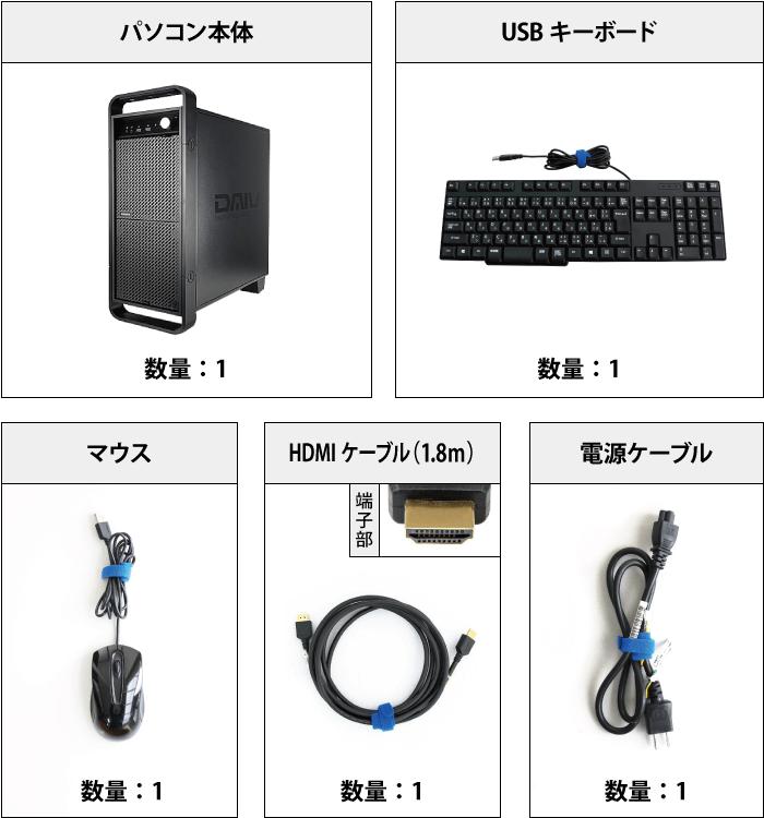 マウスコンピューター DAIV-DGX761H1-M2S2 (i9/メモリ32GB/RTX2070) 付属品の一覧