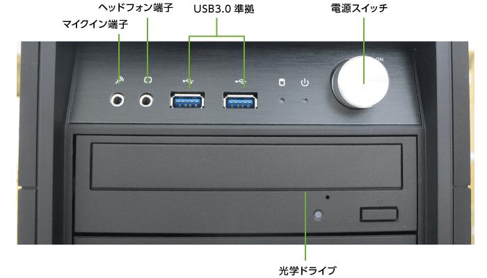マウスコンピューター DAIV-DGX761H1-M2S2 (i9/メモリ32GB/RTX2070)(前面)