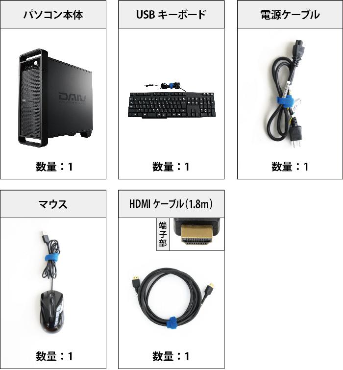 マウスコンピューター DAIV-DGZ530H3-M2S5 レンタル【マンスリーレンタル】 付属品の一覧