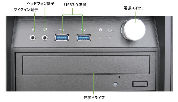 マウスコンピューター DAIV-DQZ520U3-SH5(前面)