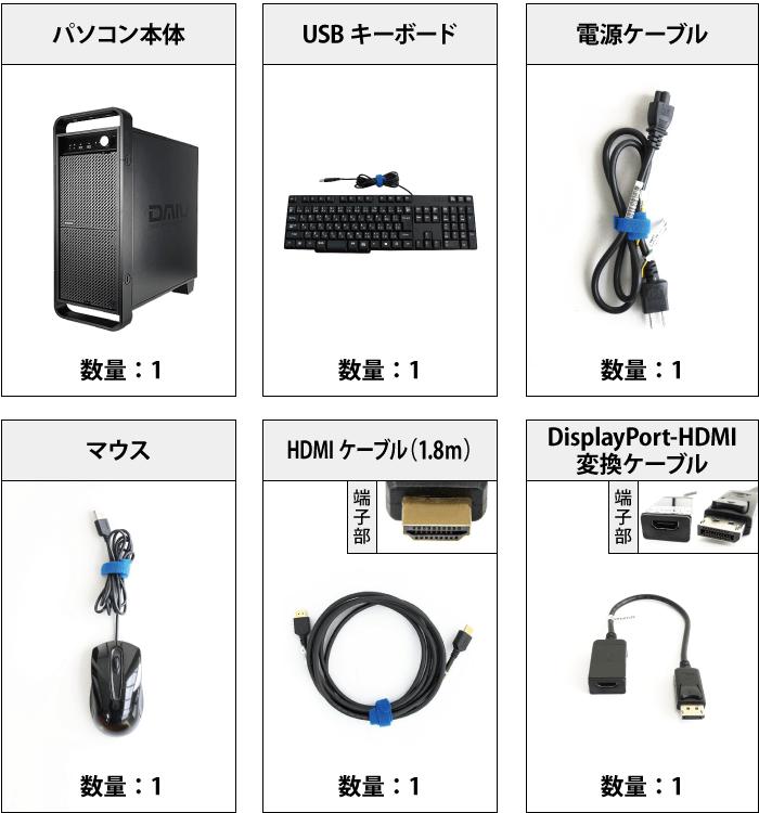 マウスコンピューター DAIV-DQZ520U3-SH5 レンタル【マンスリーレンタル】 付属品の一覧