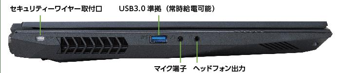 マウスコンピューター DAIV-5N(右側)