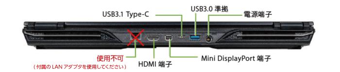 マウスコンピューター DAIV-5N(左側)