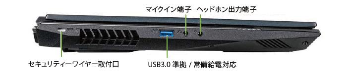 マウスコンピューター DAIV-5N-OLED(有機EL)(右側)