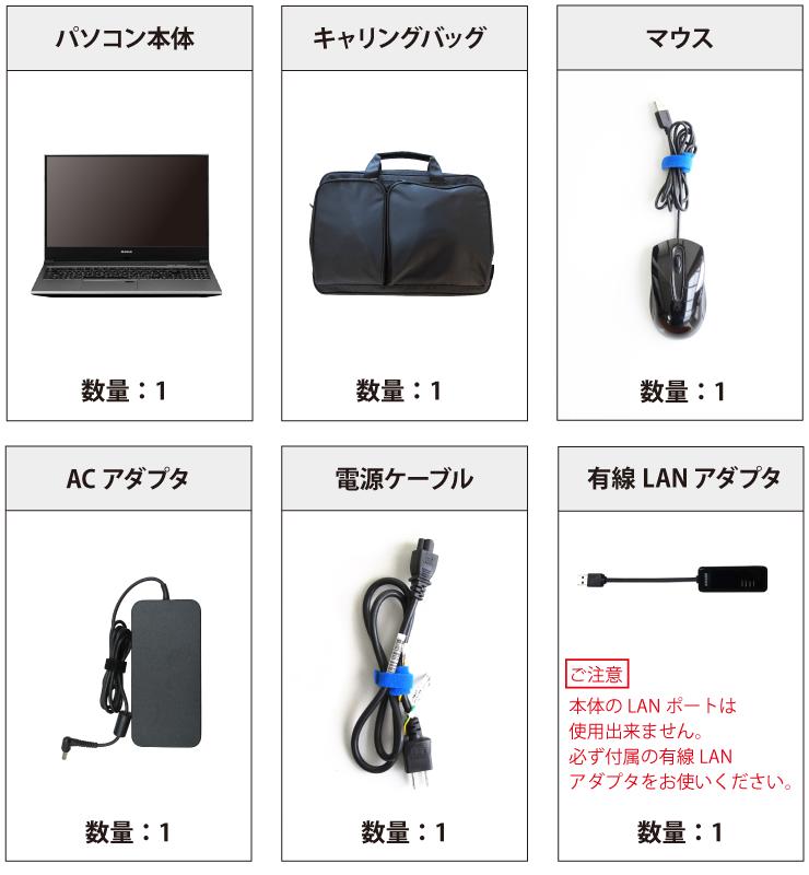 マウスコンピューター DAIV-NG5520M1-M2S5 付属品の一覧