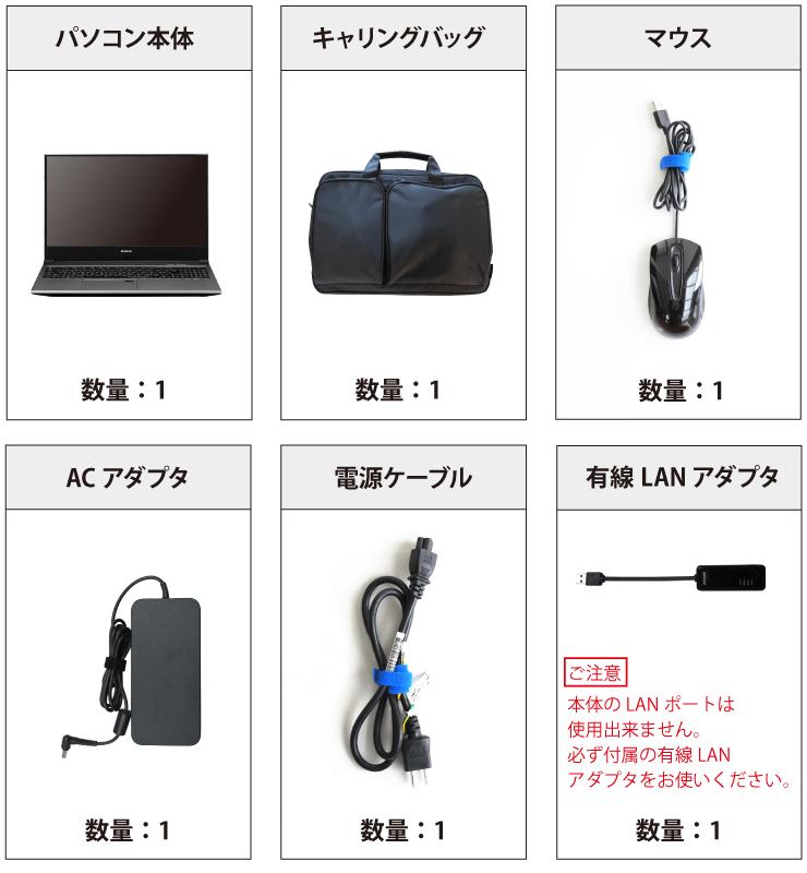 マウスコンピューター DAIV-NG5520M1-M2S5【マンスリーレンタル】 付属品の一覧
