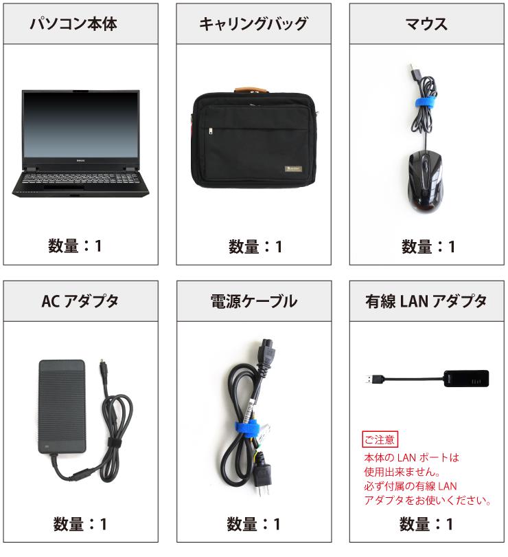 マウスコンピューター DAIV-NG5800M1-S5 付属品の一覧