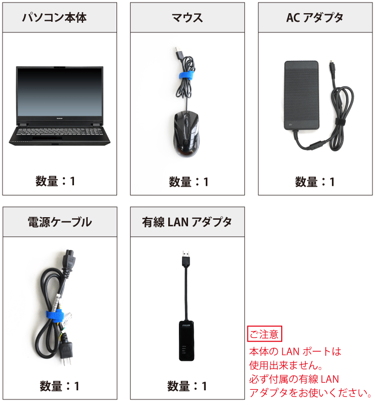 マウスコンピューター DAIV-NG5800M1-S55【マンスリーレンタル】 付属品の一覧