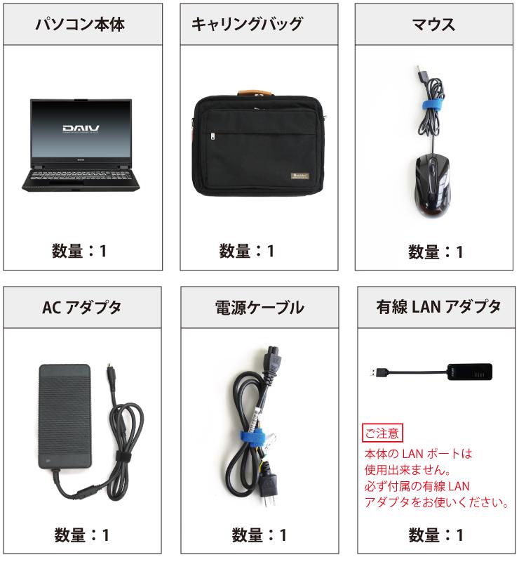 マウスコンピューター DAIV-NG5810U1-M2SS【マンスリーレンタル】  付属品の一覧
