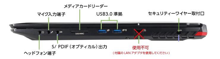 マウスコンピューター NG7500E1-SH2【特価キャンペーン】(右側)