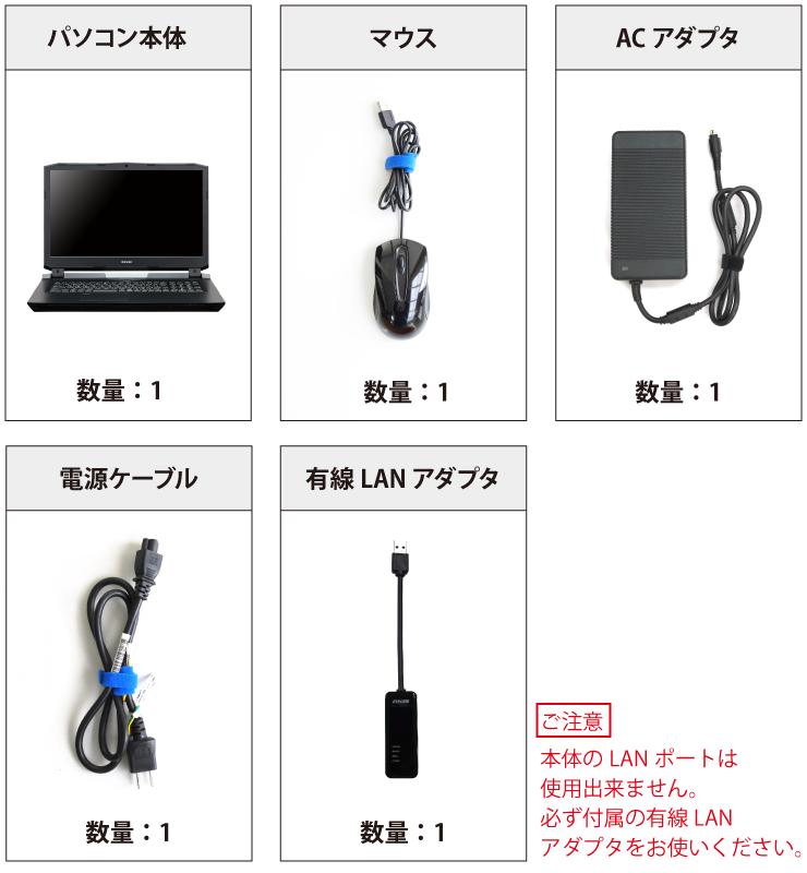 マウスコンピューター DAIV-NG7630S1-M2S5 付属品の一覧