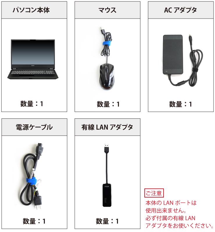 マウスコンピューター DAIV-NG7700H1-SS-BRAW 付属品の一覧