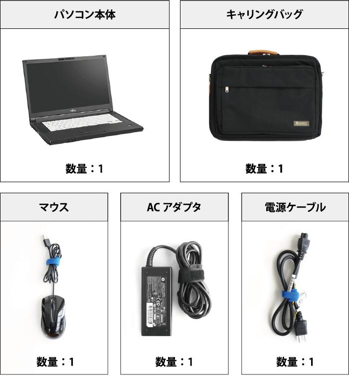 富士通 LIFEBOOK A5510/E 付属品の一覧